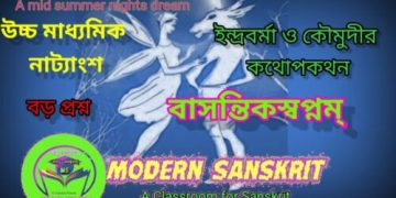Higher Secondary Sanskrit Basantikswapnam