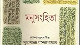 Manu Sanhita Hardcover Suresh Chandra Bandyopadhyay