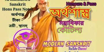 Arthashastra Sanskrit Hons Pass Notes | অর্থশাস্ত্র টীকা ত্রয়ী স্থানম্