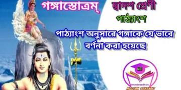 দ্বাদশ শ্রেণীর সংস্কৃত গঙ্গাস্তোত্রম্ (Higher Secondary Sanskrit Ganga Stotram )