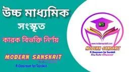 সংস্কৃত কারক বিভক্তি নির্ণয় | HS (WBCHSE) Sanskrit case-ending Suggestion