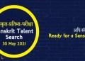 संस्कृत प्रतिभा परीक्षा -সংস্কৃত প্রতিভা অনুসন্ধান- Sanskrit Talent Search