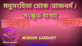 মনুসংহিতা রাজধর্ম শ্লোক সংস্কৃত বাখ্যা - রাজধর্ম (Manu Samhita Slokas Sanskrit Explanation)