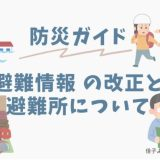 【防災ガイド】避難情報の改正と避難所について解説!