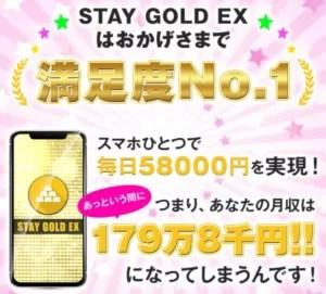 安藤美和 | STAY GOLD EX(ステイゴールドEX)5