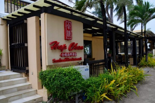 Hap Chan's Seafood Restaurant