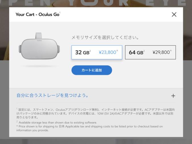 「Oculus Go 購入方法」の画像検索結果