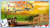 من قتل الحسين ( رضي الله عنه )