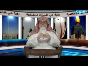 رؤية شرعية ـ ضوابط التكفير ـ الدكتور محمد السعيدي ـ حلقة 17