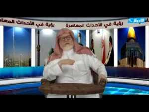 رؤية شرعية ـ الأحداث ومقاصد الشريعة ـ الدكتور محمد السعيدي ـ حلقة 20