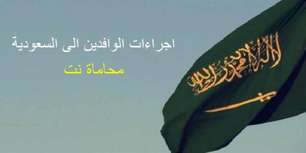 تعرف على أهم الاجراءات القانونية للوافدين الى المملكة العربية
