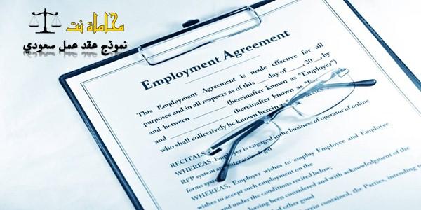 نموذج عقد عمل سعودي بسيط ومختصر استشارات قانونية مجانية
