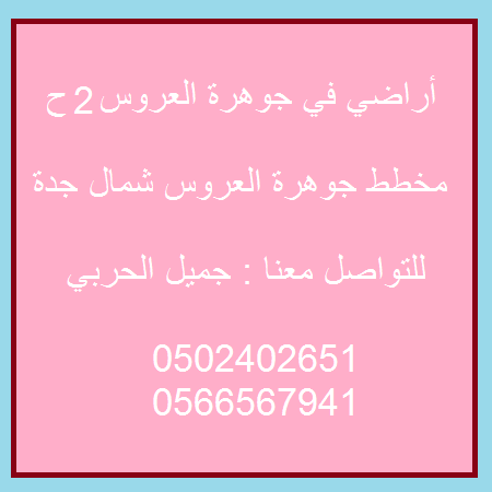 أراضي للبيع في جوهرة العروس 2ح