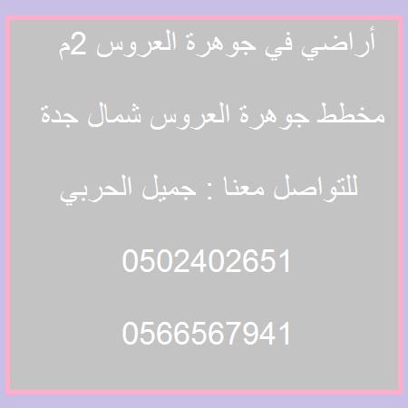 أراضي للبيع في جوهرة العروس 2م
