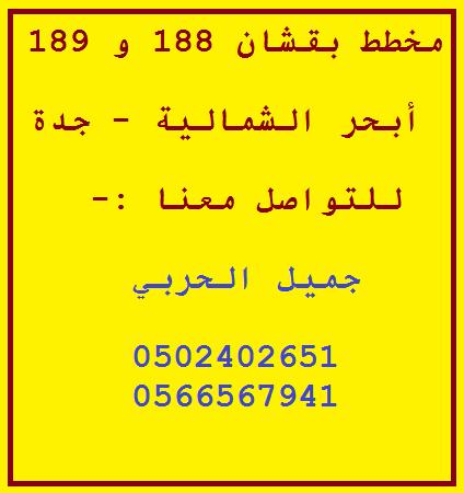 أراضي للبيع في مخطط بقشان