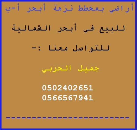 أراضي في مخطط نزهة أبحر أ نزهة أبحر ب