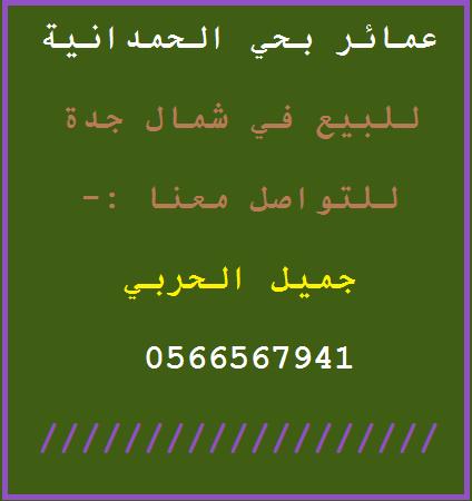 عمائر للبيع في حي الحمدانية