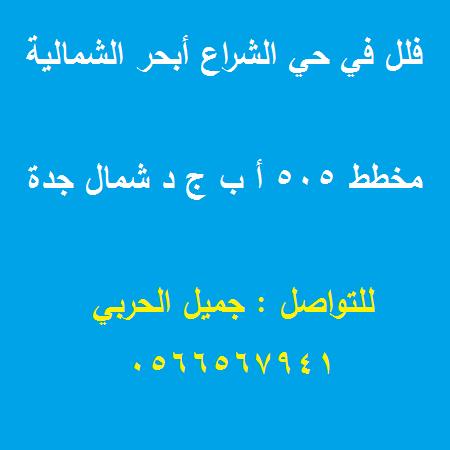 فلل في حي الشراع للبيع فلل نظام شقق بحي الشراع مخطط 505 أ ب ج د