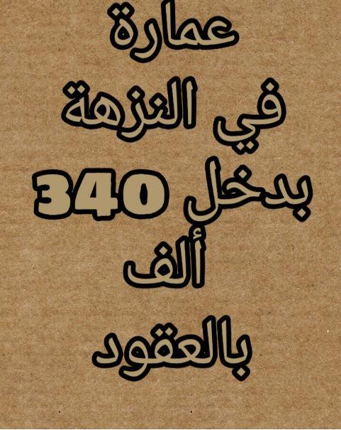عمارة في النزهة بدخل 340 ألف بالعقود