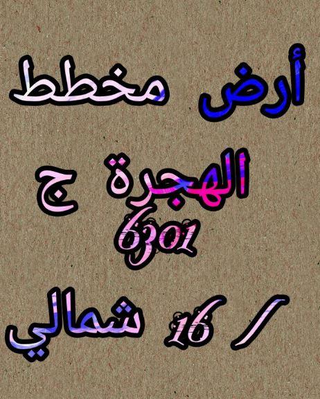 أرض مخطط الهجرة ج 6301 / 16 شمالي