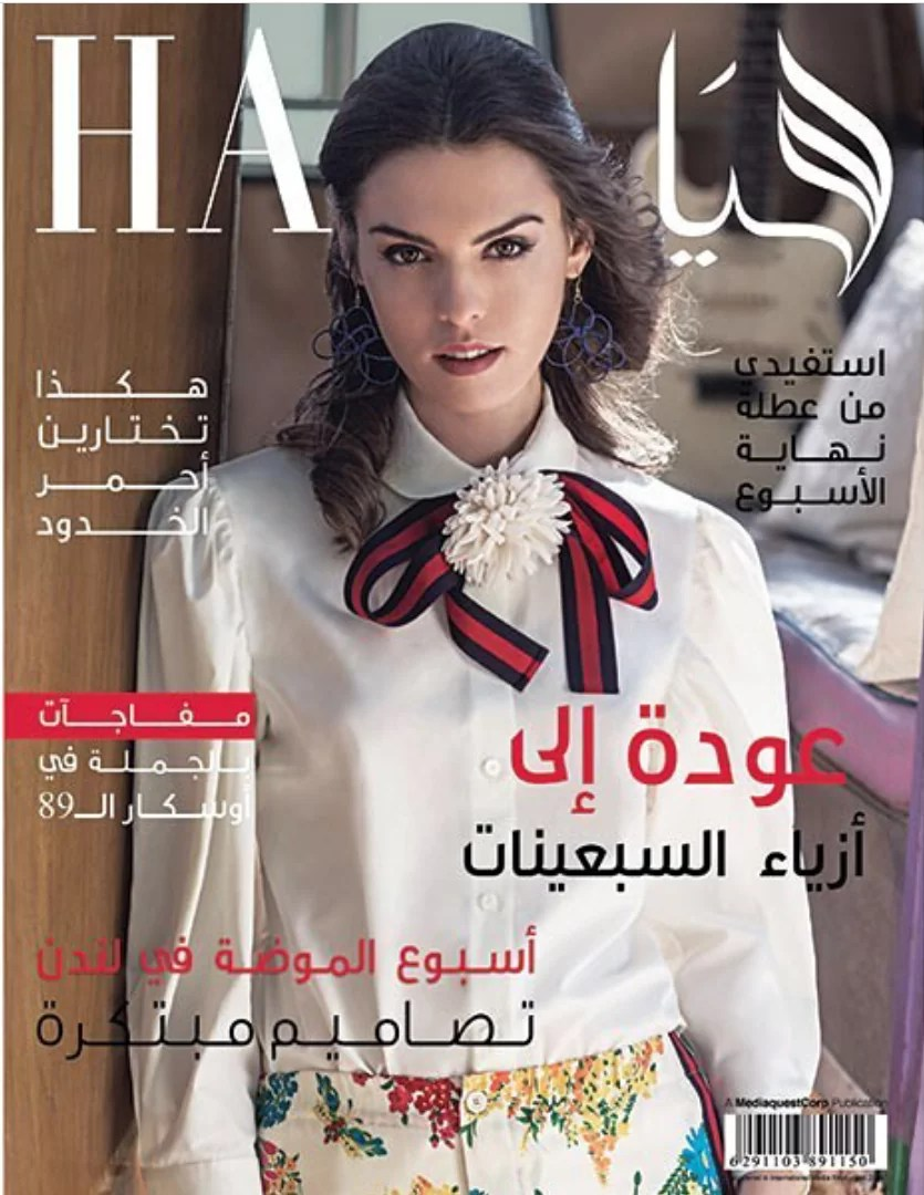Haya magazine dubai by moi ostrov studio production company cyprus
