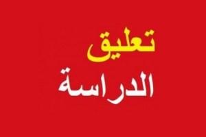 حقيقة تعليق الدراسة في الرياض الثلاثاء وبعض مناطق السعودية