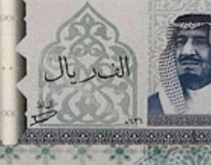 سعر الريال السعودي مقابل الجنيه المصري اليوم الخميس في السعودية