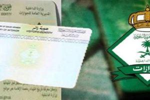 الجوازات السعودية تصدر بيان هام للعمال الوافدين