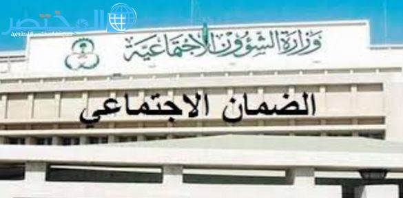الان: صرف المكرمة الملكية عيدية ذوي الدخل المحدود .. استعلام اسماء الضمان الاجتماعي