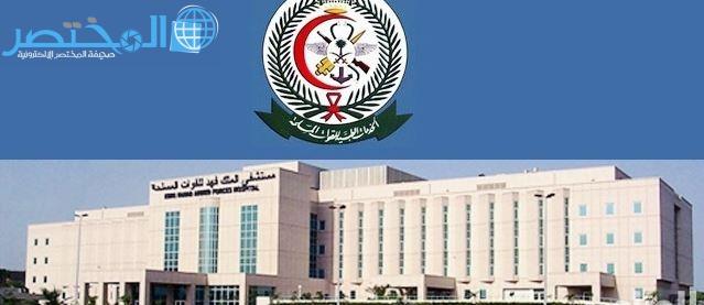 اسماء وعناوين مستشفيات الرياض الحكومية