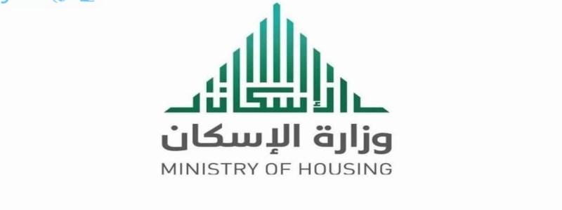 شروط التقديم على موقع وزارة الاسكان السعودية 1439  .. رابط التسجيل في برنامج ايجار eskan.gov.sa