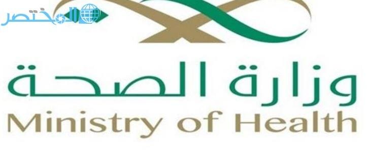 هكذا سترفع وزارة الصحة متوسط أعمار السعوديين إلى 80 سنة