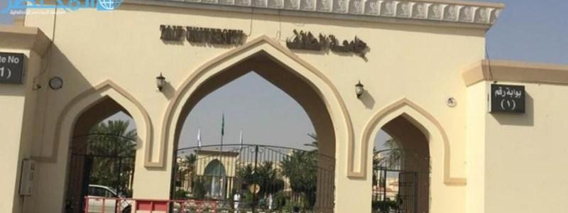 مواعيد التسجيل في الجامعات السعودية انتساب 2020 – 1441