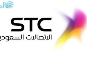 ارقام وعناوين فروع STC الاتصالات السعودية الرياض جدة