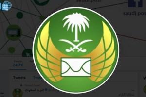 ارقام هواتف مكاتب البريد السعودي في الرياض