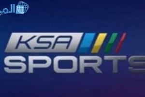 تردد قناة ksa world cup السعودية الرياضية الجديد تبث مباريات الدوري السعودي 2018-2019