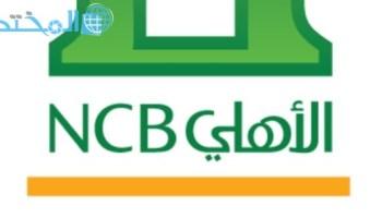 حجز موعد في البنك السعودي للاستثمار المختصر كوم