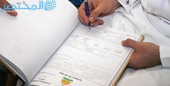 شروط زواج السعودي من اجنبية وزارة الداخلية 2018