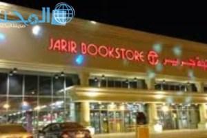 فروع مكتبة جرير السعودية .. ارقام عناوين الرياض جدة