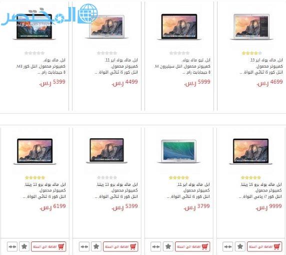 اسعار لابتوبات ابل السعودية 2018 سعر لاب توب ابل في جرير