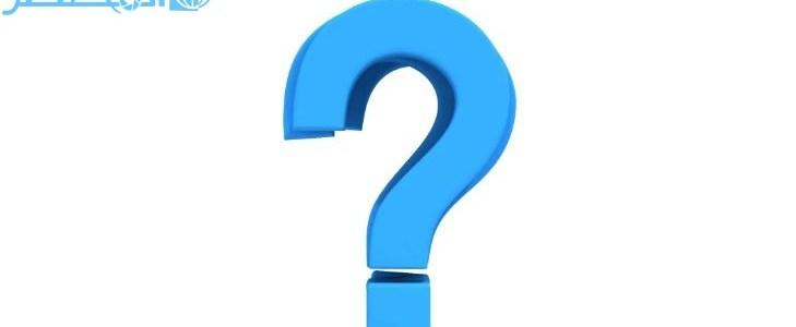 حل لغز ما هو الشي الذي يذهب ولا يرجع من 6 حروف كلمة السر