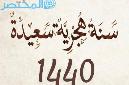 عبارات عن العام الهجري الجديد 1440 كلمات عن راس السنة الهجرية 1440