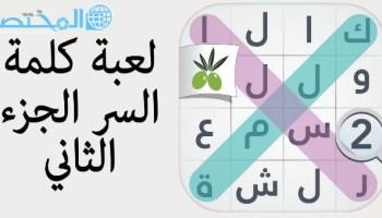 اسم ولد مكونة من 5 احرف حل لغز كلمة السر المختصر كوم