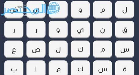 اصبعين اليمين زي اللي على الشمال من 5 حروف كلمة السر مرحلة