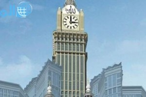 اسماء افضل فنادق برج الساعة بمكة