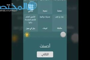 تحول المادة من الحالة الصلبة للسائلة من 5 خمسة حروف فطحل العرب