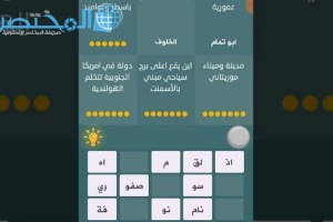 d023f84e8 القارة المفقودة من 8 ثمانية حروف فطحل العرب