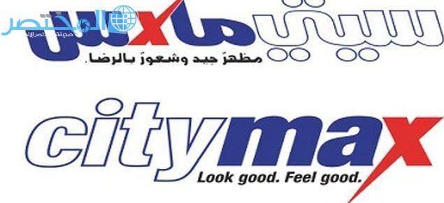 فروع سيتي ماكس الرياض جدة الخبر المدينة مكة السعودية