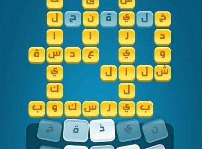 حل كلمات كراش 670 لعبة كلمات كراش مرحلة 670