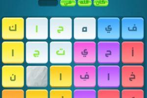حل كلمات كراش 910 حل مرحلة 910 لعبة كلمات كراش